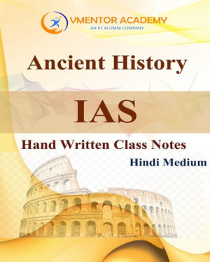 Ancient History Handwritten Class Notes in Hindi For UPSC and State PCS (Hard Copy)