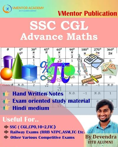 Advance Maths For SSC CGL, CPO, Sub Inspector, Algebra For ssc cgl, Trigonometry for ssc cgl, Geometry FOr SSC CGL, Mensuration For SSC CGL