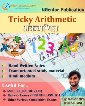 Complete Quantitative Aptitude / Arithmetic Handwritten Notes By Devendra Sir (Hindi Medium)