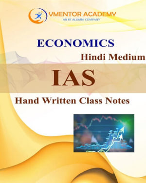 Economics/Indian Economy Handwritten Class Notes in Hindi For UPSC, RAS and State PCS