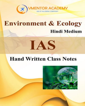 Environment, Ecology Hand Written Notes For UPSC, State PCS, SSC (Hard Copy) Hindi Medium