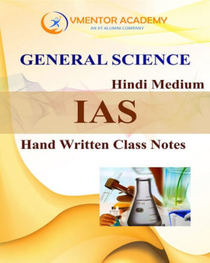 General Science  Handwritten Class Notes in Hindi For UPSC, RAS, State PCS