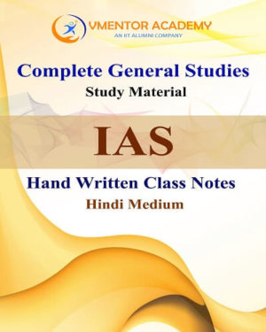 Complete General Studies : Hand Written Notes For IAS, UPSC, STATE PCS Exams (Hindi Medium)