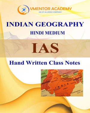 Indian Geography Hand Written Notes For UPSC and State PCS (Hard Copy) Hindi Medium