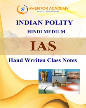 Indian Polity / Constitution Handwritten Class Notes in Hindi For UPSC, RAS and State PCS