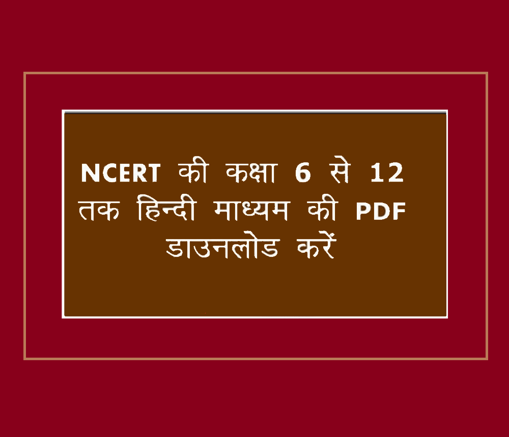 NCERT Books in Hindi and English PDF Download